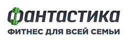 Фитнес-центр «Фантастика»